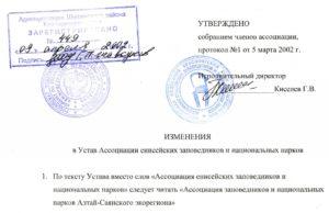 Лист изменения к уставу смена адреса образец 2020