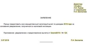 Образец заявления на имущественный вычет у работодателя в 2020 году