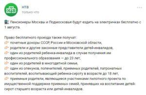 Пенсионеры москвы имеют право на бесплатный проезд в электричках