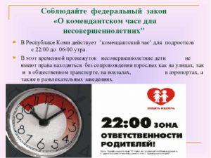 Закон о комендантском часе для несовершеннолетних 2020 от скольки до скольки часов