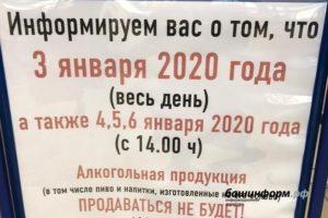 Дни запрета продажи алкоголя в 2020 году