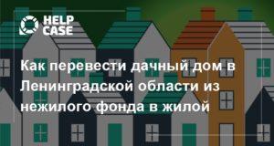 Перевод дома в снт из нежилого в жилой 2020