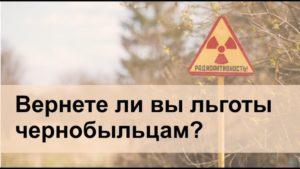 Отменят ли чернобыльские льготы в тульской области в 2020