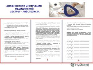 Должностная инструкция медицинской сестры-анестезиста образец 2020 года