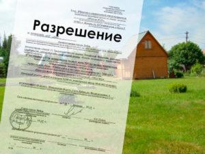 Разрешение на строительство дома на собственном участке 2020 земли лпх