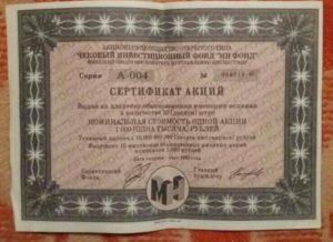 Акции московская недвижимость