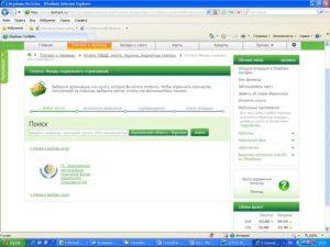 Как оплатить налог в фсс от несчастных случаев через сбербанк онлайн