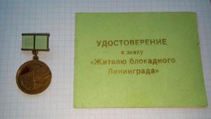 Житель блокадного ленинграда льготы