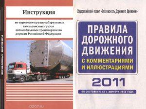 Перевозка тяжеловесных грузов автомобильным транспортом правила 2020