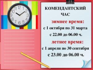 2020 со скольки лет комендантский час в россии