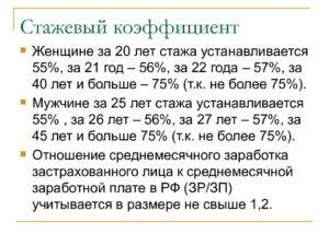 Расчёт стажевого коэффициента до 2002