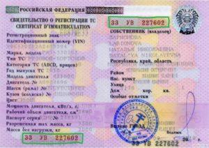 Замена свидетельства о регистрации тс при смене адреса