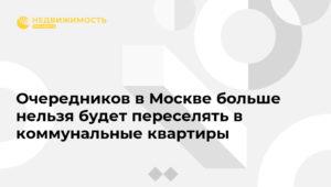 Коммунальные квартиры 2020 в москве очередники законопроект