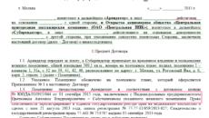 Договор субаренды нежилого помещения образец 2020 между ип и ип