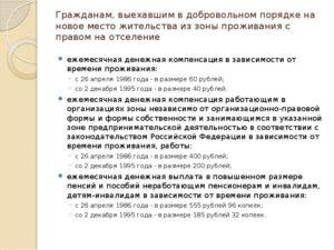 Вот и полагается переселенцу выехать чернобыльцам выехавшим добровольно из зоны отселения льготы по брянской области