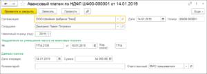 Патент авансовые платежи 6 ндфл 2020