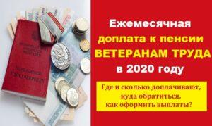Доплаты к пенсии ветеранам труда в 2020 году в московской области