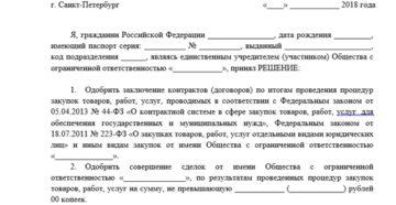 Перечень и порядок согласования с учредителем крупной сделки в 2020 году