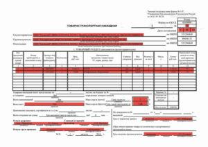 Заполнение ттн правила заполнения 2020 консультант