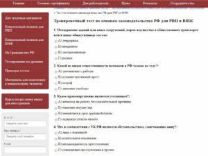 Внж онлайн тест 2020