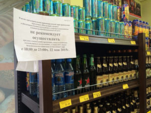 Время продажи алкоголя в екатеринбурге
