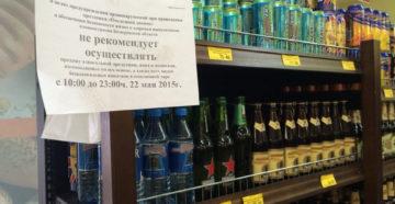 До скальки продают алкоголь в воронежи