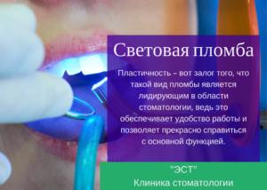 В районной поликлинике световые пломбы ставят платно или нет