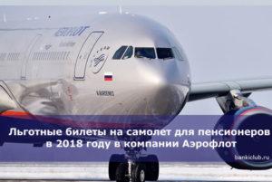 Льготные билеты на самолет для пенсионеров в 2020 году аэрофлот