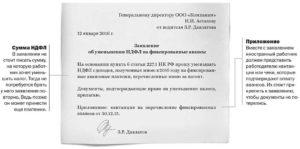 Заявление сотрудника на уменьшение ндфл на сумму платежа по патенту образец