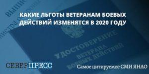 Лнр участник боевых действий льготы 2020