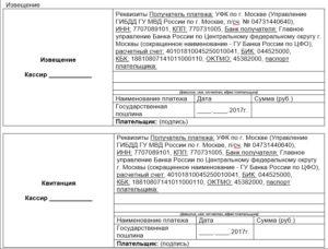 Реквизиты госпошлины регистрация авто ярославль