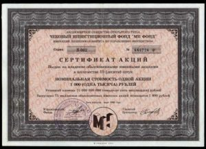 Сертификат акций мн фонд 1993 года цена