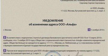 Уточнение существующего юридического адреса ооо нструкция