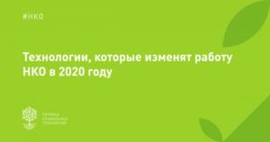 Отчетность по некомерческим организациямв 2020 году