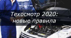 Омск цена 2020 техосмотр