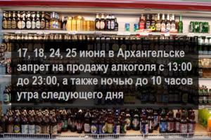До скольки продают алкоголь в архангельской области