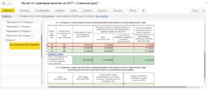 Как внести корректировки в расчет по страховым взносам за 2017 год в 2020 году после проверки фсс
