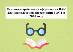 Вак требования к докторским 2020