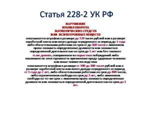 Изменение удо по статье 228 ч 2