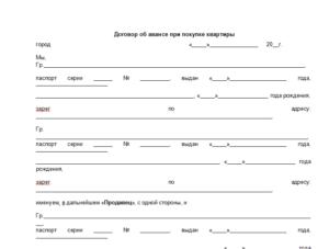 Договор аванса при покупке квартиры образец 2020