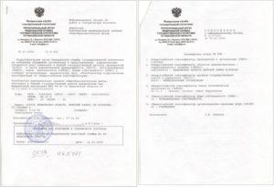 Нужно ли информационное письмо о постановке на учет в статрегистре росстата для ип