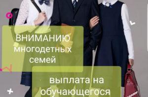 Компенсация на школьную форму малообеспеченным в москве 2020