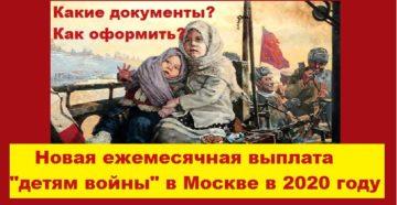 Будет ли надбавка детям войны в 2020 году