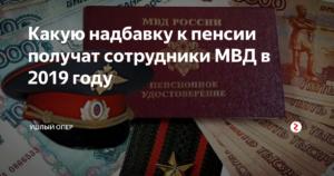 Доплаты к пенсии сотрудникам мвд в 2020 в москве