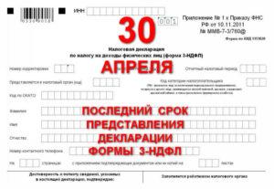 Декларация 3 ндфл срок сдачи в 2020 году для физических лиц