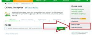 Как оплатить страховые взносы в пенсионный фонд через сбербанк онлайн 2020