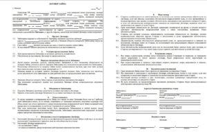 Договор займа между юр лицами образец 2020 с процентами скачать