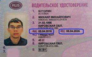 Как получить бумажное водительское удостоверение получить в 2020 году
