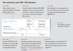 Гд 01 2020 в строке 107 платежного поручения