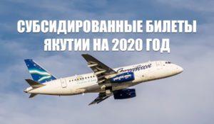 Авиабилеты чита москва 2020 года